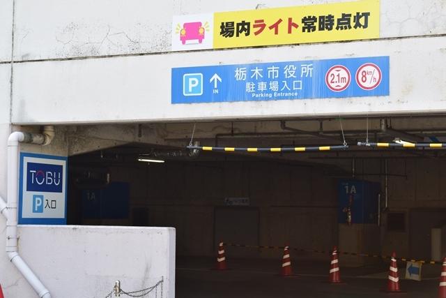 栃木市内30