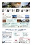 長崎県中央171118裏03