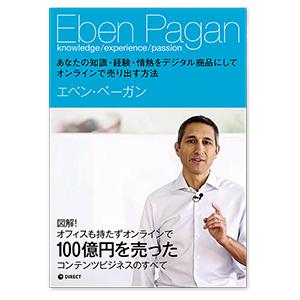 eben_book_b.jpg