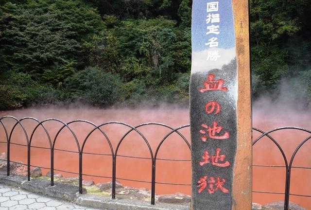 血の池地獄 web