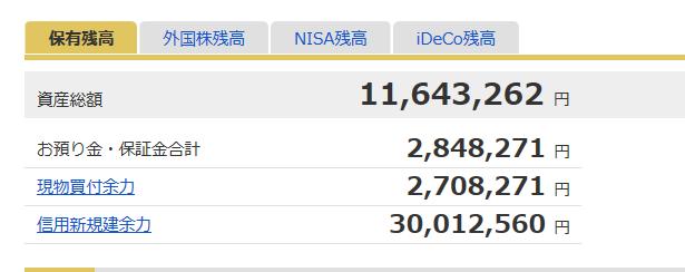 sisansuii20171125.株式↓png
