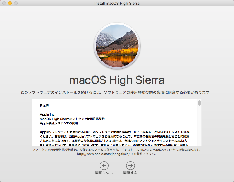 osx86_high_sierra_03.png