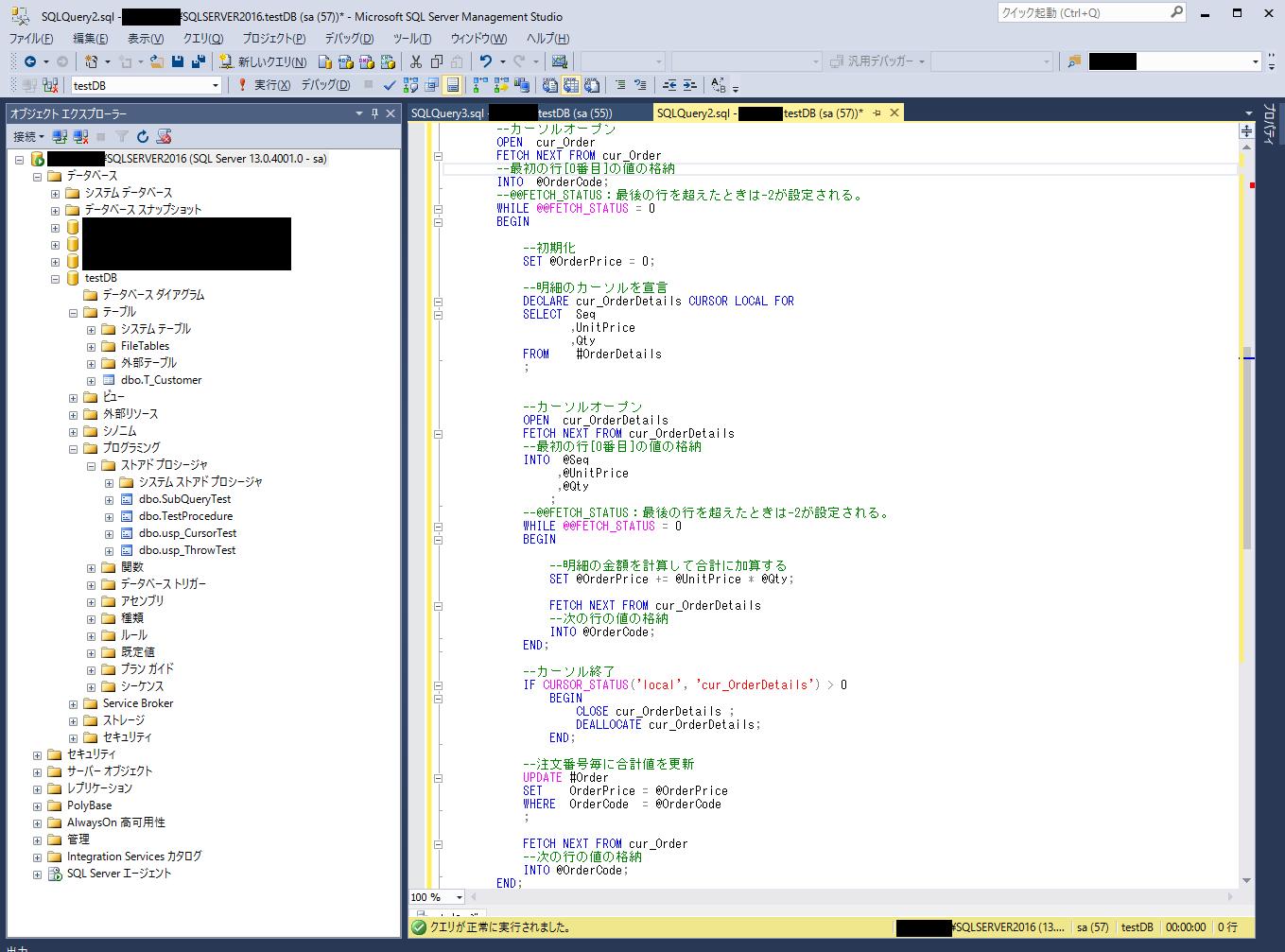 sqlserver_cursor_01.png