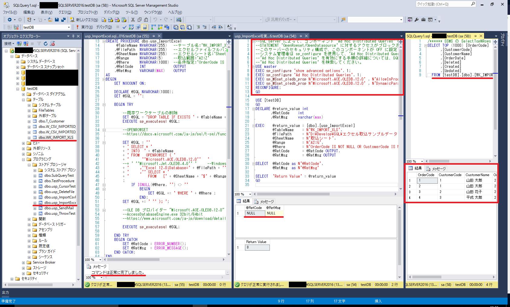 sqlserver_import_excel_01.png