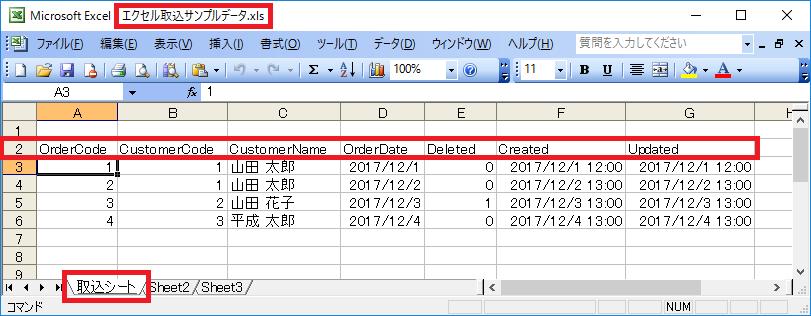 sqlserver_import_excel_02.png