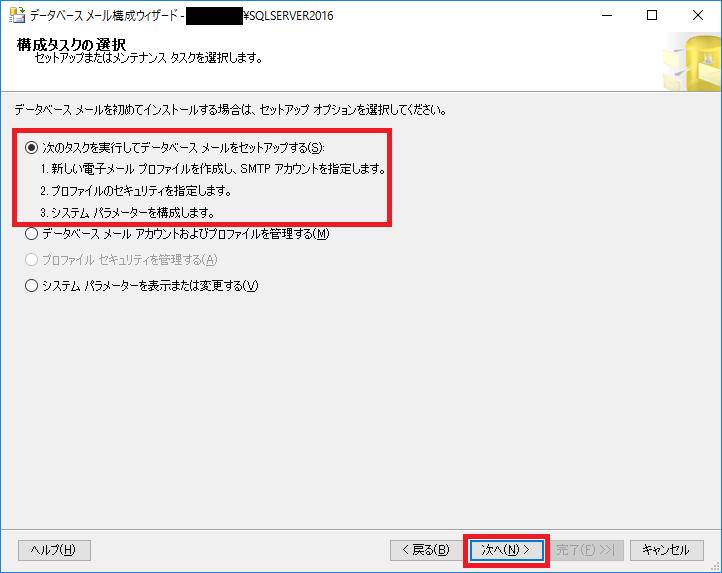 sqlserver_mail_02.png