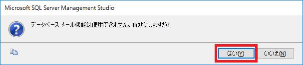 sqlserver_mail_03.png