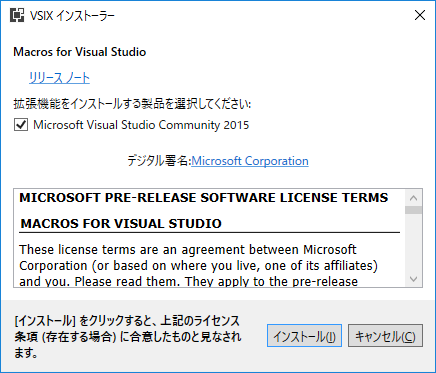 visualstudio_macro_02.png