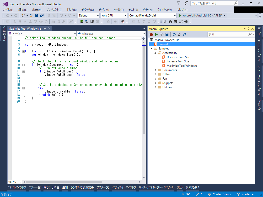 visualstudio_macro_04.png