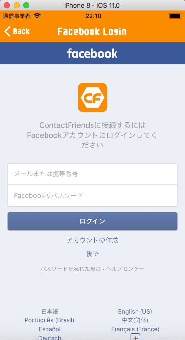 xamarin_facebook_login_03.png