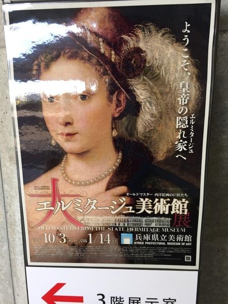 神戸美術館 023