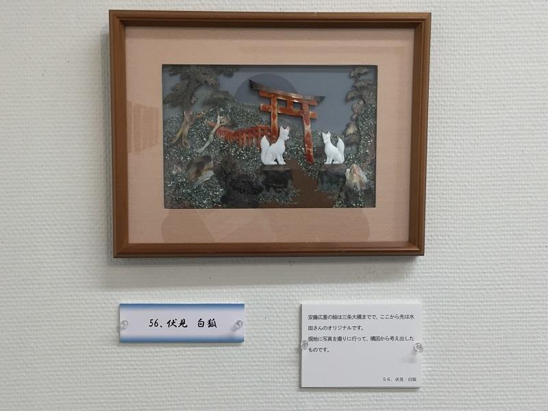貝細工 011