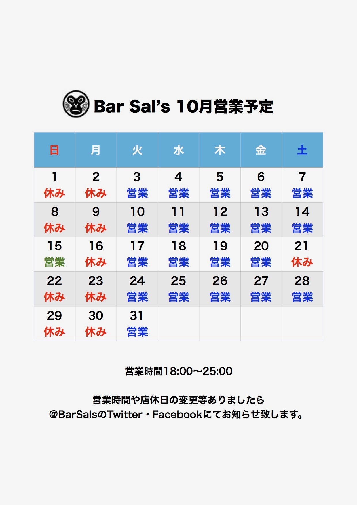 サル 2017 10月営業予定 (1)