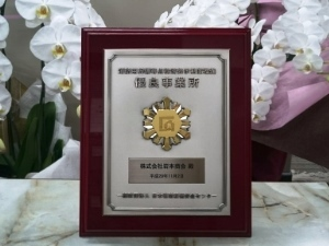 H29優良事業所表彰たて