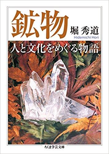 堀秀道新著『鉱物 人と文化をめぐる物語 (ちくま学芸文庫) 』