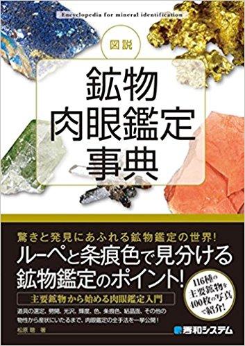 松原聡『鉱物肉眼鑑定事典』『鉱物の鑑定学』