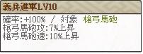 義兵進軍Lv10
