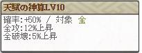 天賦の神算Lv10