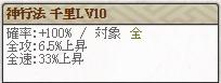 神行法 千里Lv10