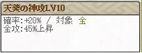 天葵の神攻Lv10