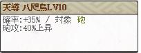 天導Lv10