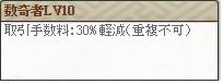 数奇Lv10