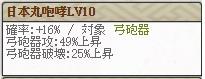 極九鬼Lv10