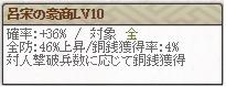 限定特呂宋Lv10