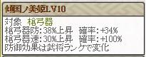 極小少将Lv10