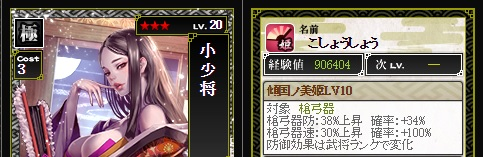 極小少将Lv10★3