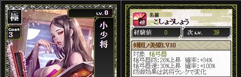 極小少将Lv10★0