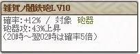 的場Lv10
