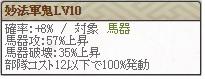 限定極家久Lv10
