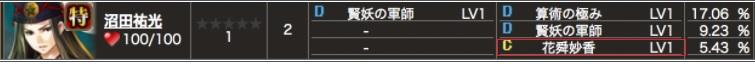 特 沼田s1