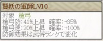 特 沼田Lv10