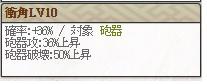 衝角Lv10