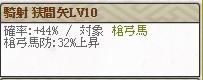 騎射Lv10