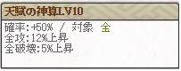 天賦Lv10