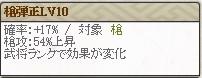 槍弾正Lv10