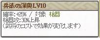 特 三好Lv10