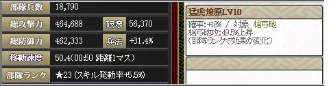 極 甘利Lv10★23