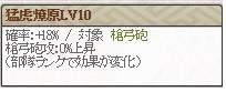極 甘利Lv10★0