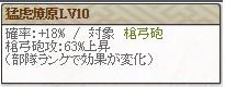 極 甘利スキルLv10ランク28
