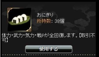 コラボ onigiri
