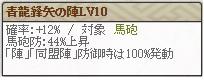 特 富永Lv10