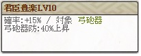 君臣Lv10
