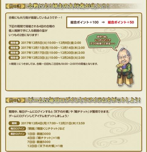 師走イベント3