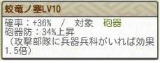 生駒Lv10