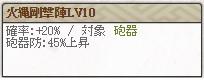 火縄Lv10