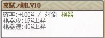 上泉Lv10